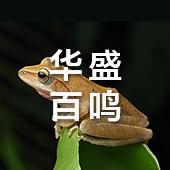 天津华盛百鸣农业科技有限公司